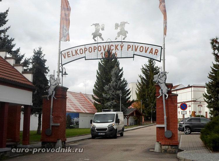Вход на территорию Велкопоповицкой пивоварни