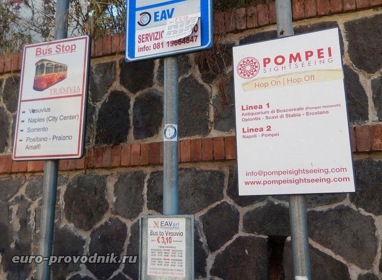 Опознавательные знаки автобусной остановки