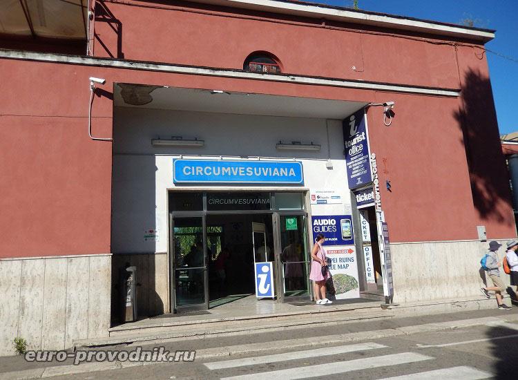 Станция в Помпеях