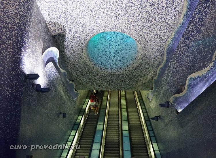 Арт-станция Толедо в Неаполе