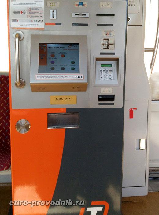 Автомат для приобретения билетов