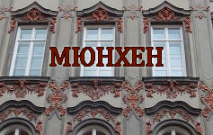 miniMunchenOtel